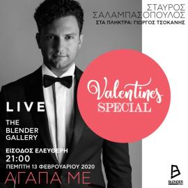 THE BLENDER GALLERY PRESENTS | Valentine's Special | ΣΤΑΥΡΟΣ ΣΑΛΑΜΠΑΣΟΠΟΥΛΟΣ LIVE !