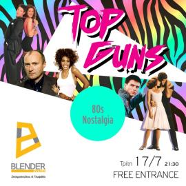 TOP GUNS LIVE ΣΤΗ THE BLENDER GALLERY