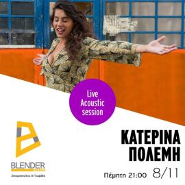 ΚΑΤΕΡΙΝΑ ΠΟΛΕΜΗ | Live Acoustic Session @ The Blender Gallery | 08.11 at 21:00